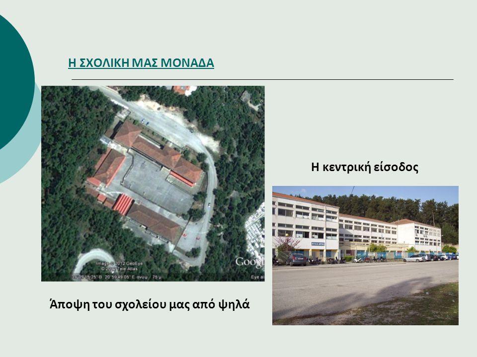 Η ΣΧΟΛΙΚΗ ΜΑΣ ΜΟΝΑΔΑ Άποψη του σχολείου μας από ψηλά Η κεντρική είσοδος