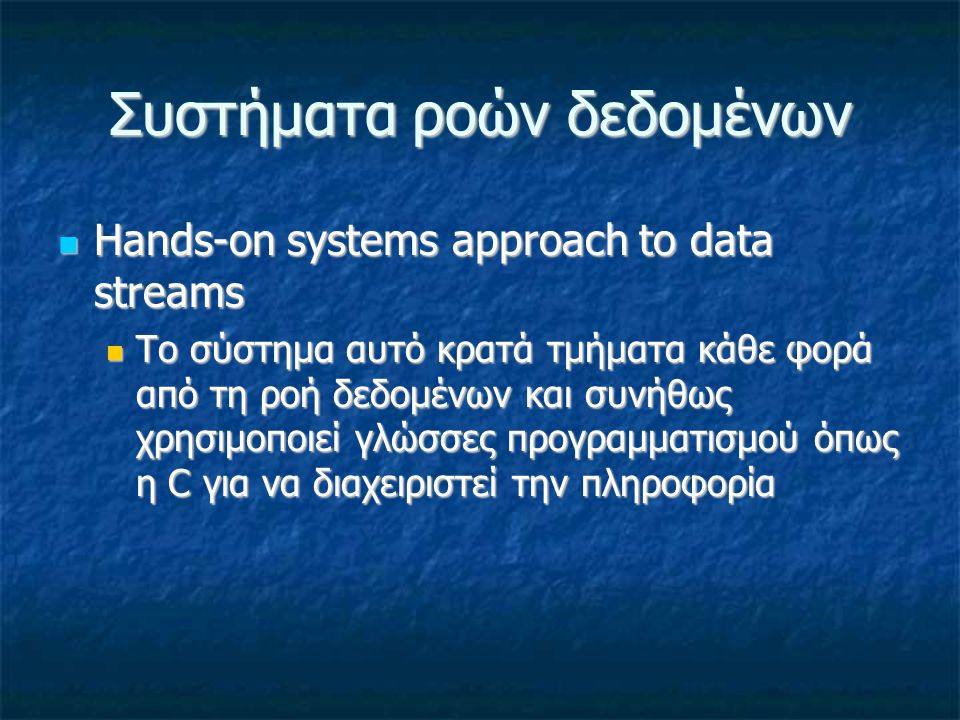 Συστήματα ροών δεδομένων Hands-on systems approach to data streams Hands-on systems approach to data streams Το σύστημα αυτό κρατά τμήματα κάθε φορά α