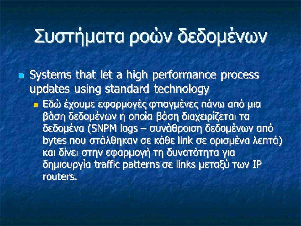 Συστήματα ροών δεδομένων Systems that let a high performance process updates using standard technology Systems that let a high performance process upd