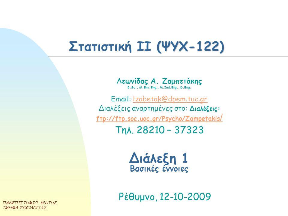 ΠΑΝΕΠΙΣΤΗΜΙΟ ΚΡΗΤΗΣ ΤΜΗΜΑ ΨΥΧΟΛΟΓΙΑΣ (ΨΥΧ-122) Στατιστική IΙ (ΨΥΧ-122) Λεωνίδας Α. Ζαμπετάκης Β.Sc., M.Env.Eng., M.Ind.Eng., D.Eng. Εmail: lzabetak@dp