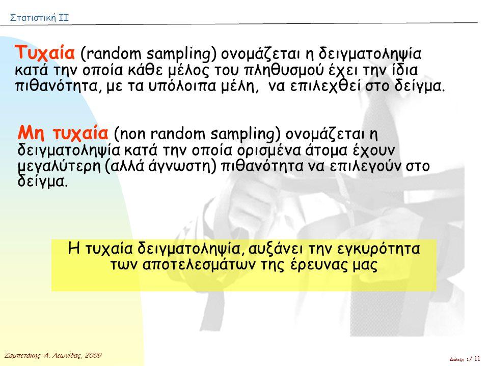Στατιστική ΙΙ Ζαμπετάκης Α. Λεωνίδας, 2009 Διάλεξη 1 / 11 Τυχαία (random sampling) ονομάζεται η δειγματοληψία κατά την οποία κάθε μέλος του πληθυσμού
