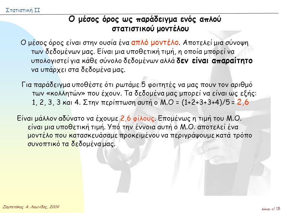 Στατιστική ΙΙ Ζαμπετάκης Α. Λεωνίδας, 2009 Διάλεξη 1 / 15 Ο μέσος όρος ως παράδειγμα ενός απλού στατιστικού μοντέλου Ο μέσος όρος είναι στην ουσία ένα