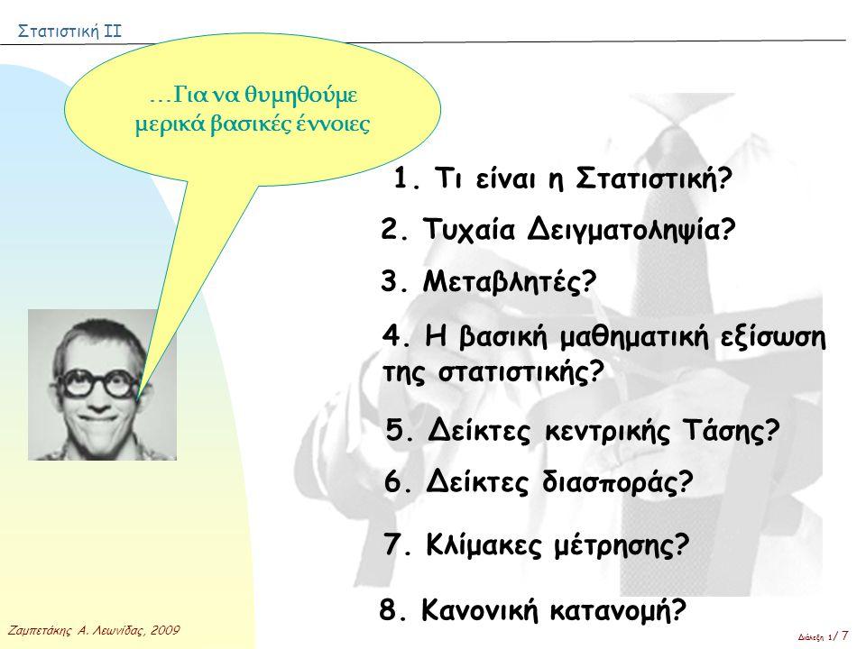 Στατιστική ΙΙ Ζαμπετάκης Α.Λεωνίδας, 2009 Διάλεξη 1 / 8 9.