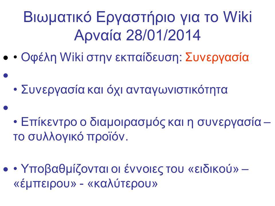 Βιωματικό Εργαστήριο για το Wiki Αρναία 28/01/2014  Οφέλη Wiki στην εκπαίδευση: Συνεργασία  Συνεργασία και όχι ανταγωνιστικότητα  Επίκεντρο ο διαμοιρασμός και η συνεργασία – το συλλογικό προϊόν.