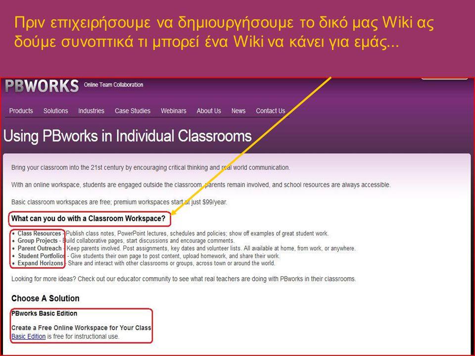 Πριν επιχειρήσουμε να δημιουργήσουμε το δικό μας Wiki ας δούμε συνοπτικά τι μπορεί ένα Wiki να κάνει για εμάς...