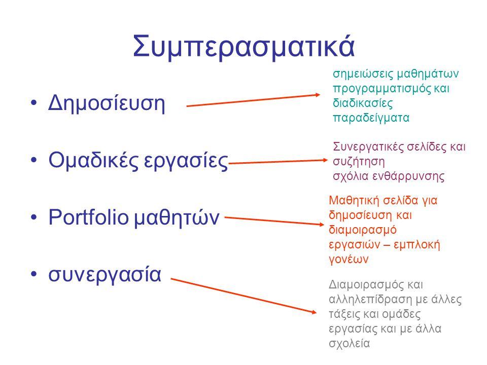 Συμπερασματικά Δημοσίευση Ομαδικές εργασίες Portfolio μαθητών συνεργασία σημειώσεις μαθημάτων προγραμματισμός και διαδικασίες παραδείγματα Συνεργατικές σελίδες και συζήτηση σχόλια ενθάρρυνσης Μαθητική σελίδα για δημοσίευση και διαμοιρασμό εργασιών – εμπλοκή γονέων Διαμοιρασμός και αλληλεπίδραση με άλλες τάξεις και ομάδες εργασίας και με άλλα σχολεία