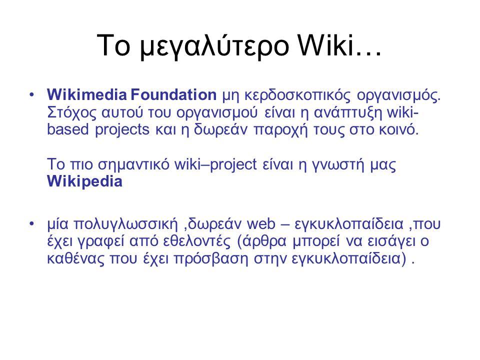 Το μεγαλύτερο Wiki… Wikimedia Foundation μη κερδοσκοπικός οργανισμός.