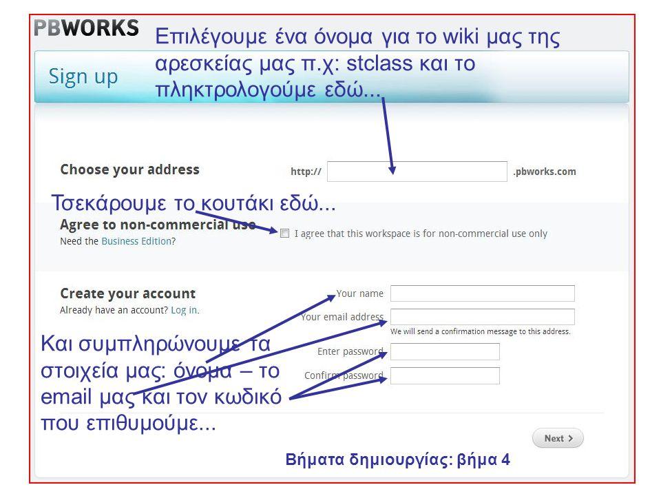 Επιλέγουμε ένα όνομα για το wiki μας της αρεσκείας μας π.χ: stclass και το πληκτρολογούμε εδώ...