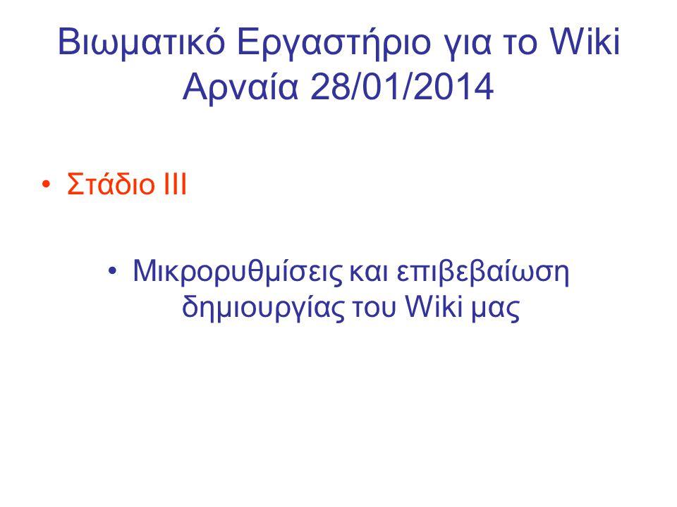 Βιωματικό Εργαστήριο για το Wiki Αρναία 28/01/2014 Στάδιο ΙΙΙ Μικρορυθμίσεις και επιβεβαίωση δημιουργίας του Wiki μας
