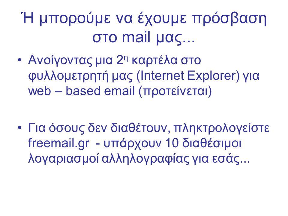 Ή μπορούμε να έχουμε πρόσβαση στο mail μας...