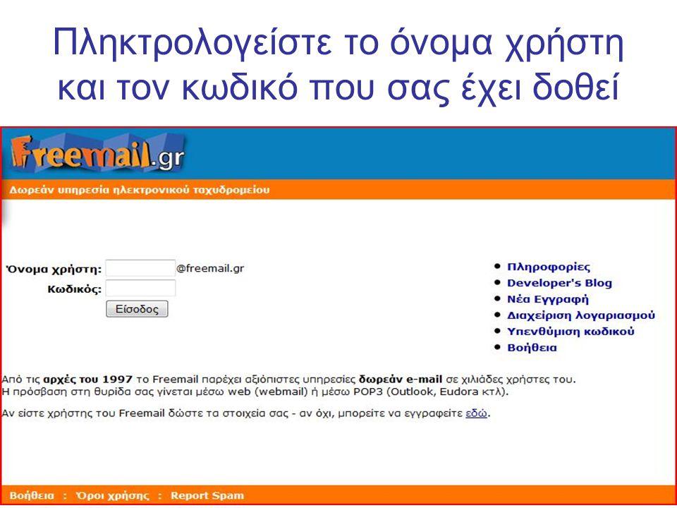 Πληκτρολογείστε το όνομα χρήστη και τον κωδικό που σας έχει δοθεί