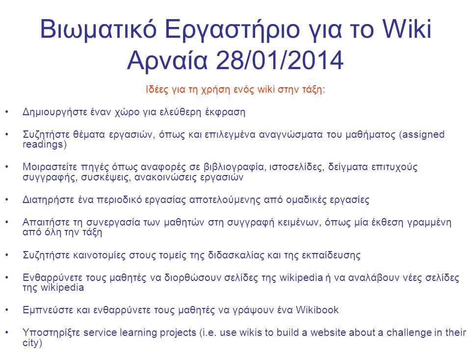 Μερικές εύκολες μικρορυθμίσεις όπως η περιγραφή και η γλώσσα...