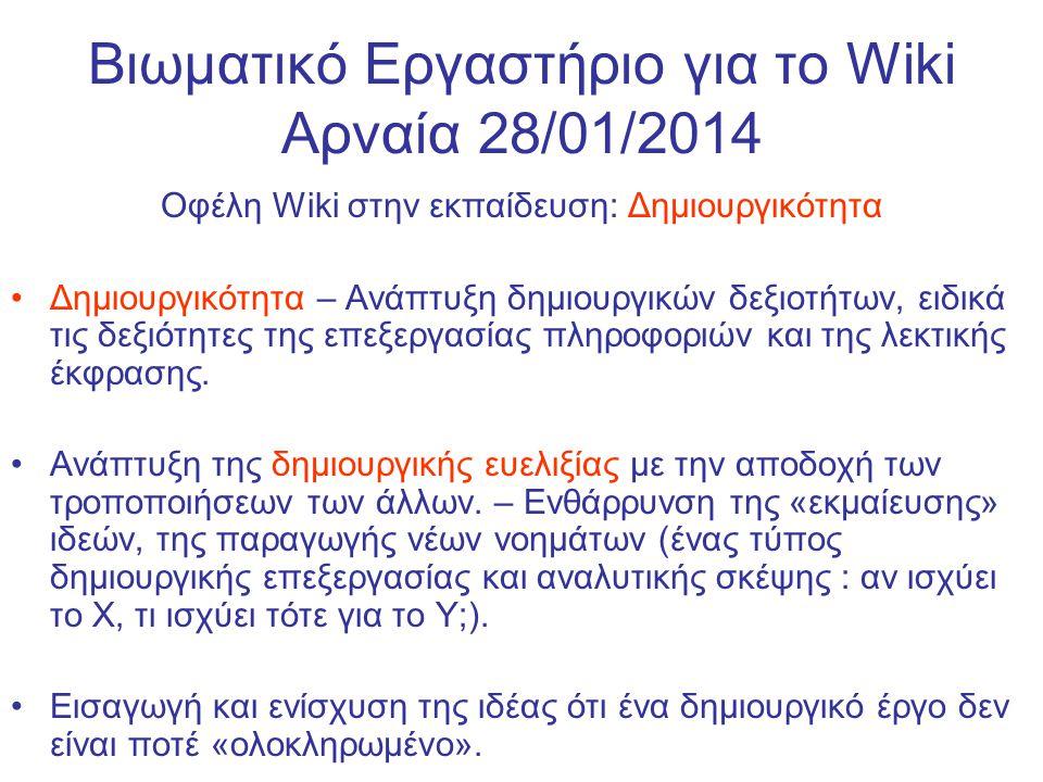 Βιωματικό Εργαστήριο για το Wiki Αρναία 28/01/2014  Οφέλη Wiki στην εκπαίδευση: Δέσμευση  Αυξάνεται η δέσμευση των μαθητών.