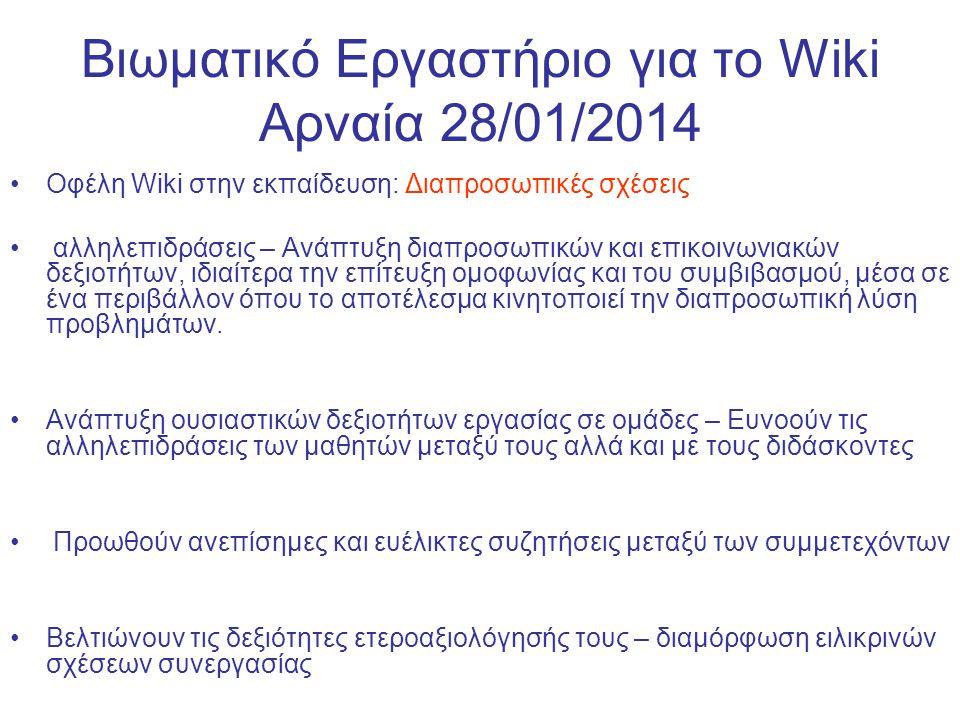 Βιωματικό Εργαστήριο για το Wiki Αρναία 28/01/2014  Οφέλη Wiki στην εκπαίδευση: Συγγραφή – Βελτίωση της ικανότητας αναθεώρησης και επανεξέτασης κειμένων.