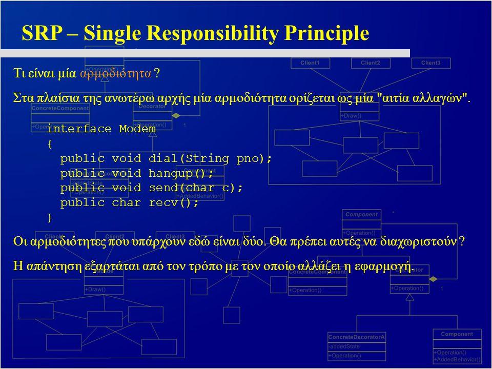 SRP – Single Responsibility Principle Τι είναι μία αρμοδιότητα ? Στα πλαίσια της ανωτέρω αρχής μία αρμοδιότητα ορίζεται ως μία
