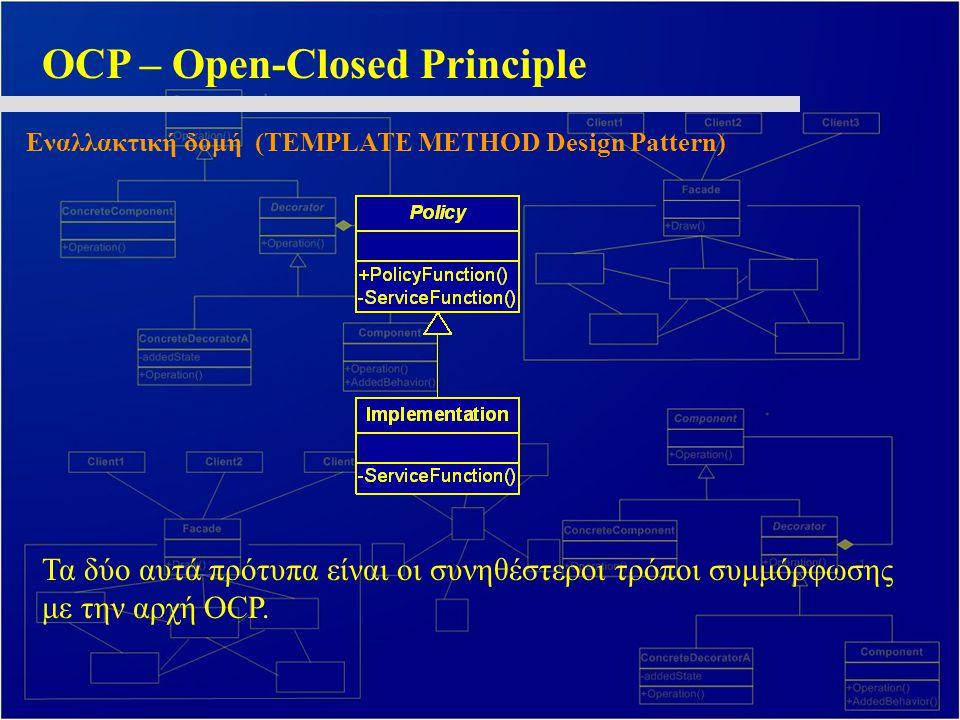 OCP – Open-Closed Principle Εναλλακτική δομή (TEMPLATE METHOD Design Pattern) Τα δύο αυτά πρότυπα είναι οι συνηθέστεροι τρόποι συμμόρφωσης με την αρχή