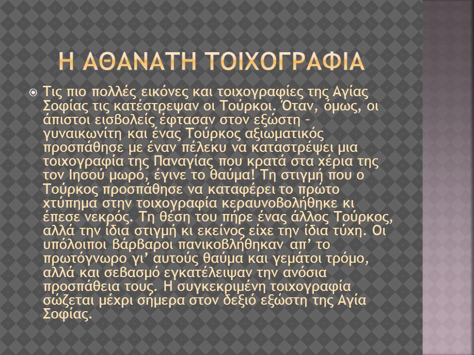  Τις πιο πολλές εικόνες και τοιχογραφίες της Αγίας Σοφίας τις κατέστρεψαν οι Τούρκοι. Όταν, όμως, οι άπιστοι εισβολείς έφτασαν στον εξώστη – γυναικων