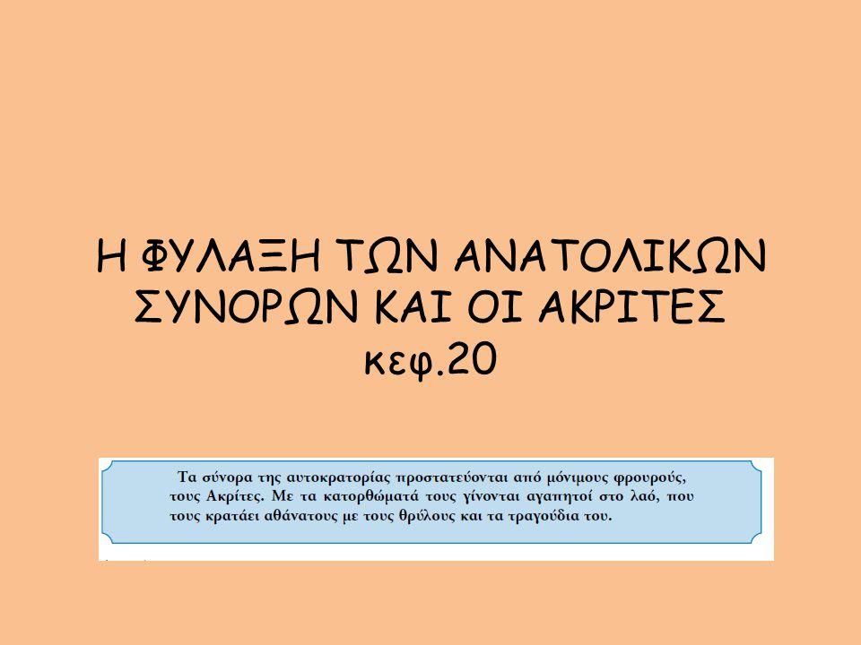 Τα σύνορα της αυτοκρατορίας ήταν απέραντα και η φύλαξη τους ήταν διαρκής φροντίδα για το Βυζαντινό κράτος.