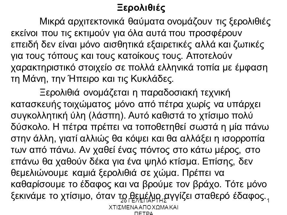2ο ΓΕΛ ΣΠΑΡΤΗΣ ΧΤΙΣΜΕΝΑ ΑΠΟ ΧΩΜΑ ΚΑΙ ΠΕΤΡΑ 12