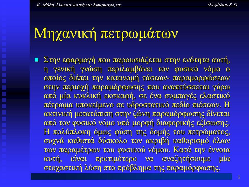 Κ. Μόδη: Γεωστατιστική και Εφαρμογές της (Κεφάλαιο 8.3) 1 Mηχανική πετρωμάτων Στην εφαρμογή που παρουσιάζεται στην ενότητα αυτή, η γενική γνώση περιλα