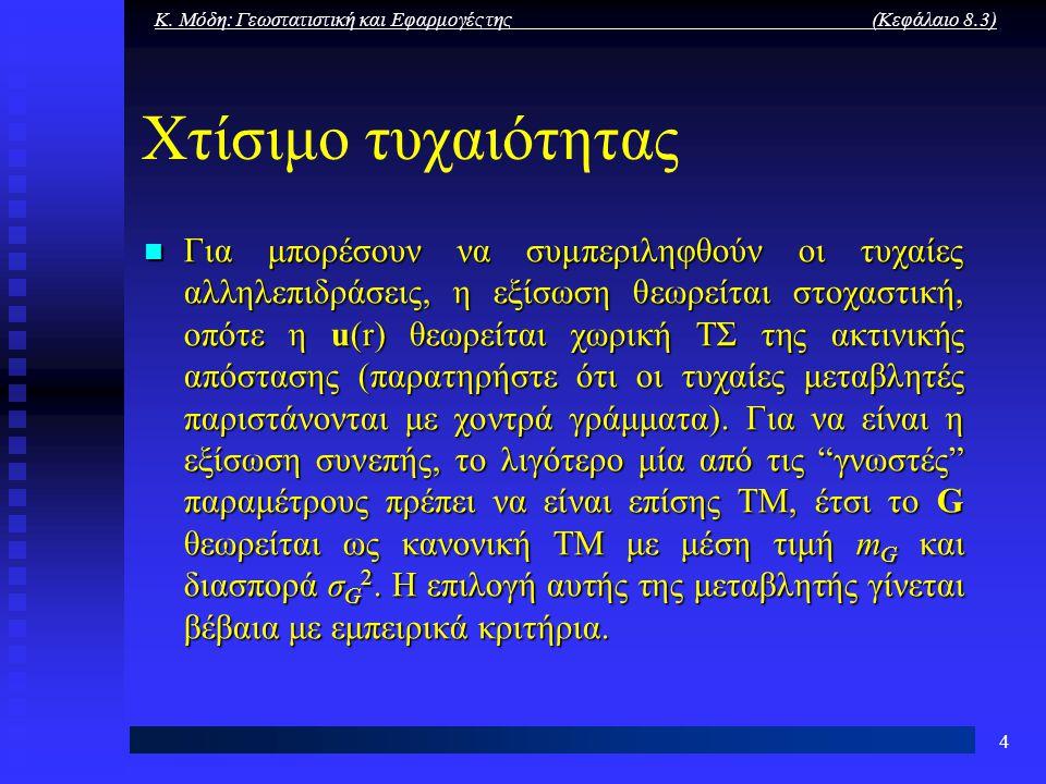 Κ. Μόδη: Γεωστατιστική και Εφαρμογές της (Κεφάλαιο 8.3) 4 Χτίσιμο τυχαιότητας Για μπορέσουν να συμπεριληφθούν οι τυχαίες αλληλεπιδράσεις, η εξίσωση θε