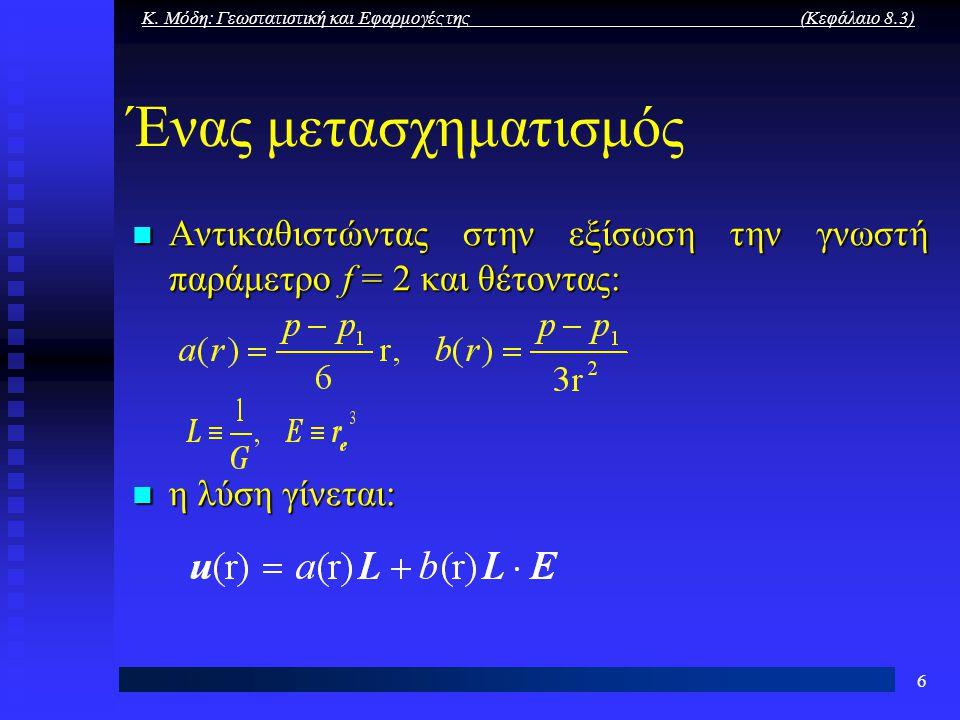 Κ. Μόδη: Γεωστατιστική και Εφαρμογές της (Κεφάλαιο 8.3) 6 Ένας μετασχηματισμός Αντικαθιστώντας στην εξίσωση την γνωστή παράμετρο f = 2 και θέτοντας: Α