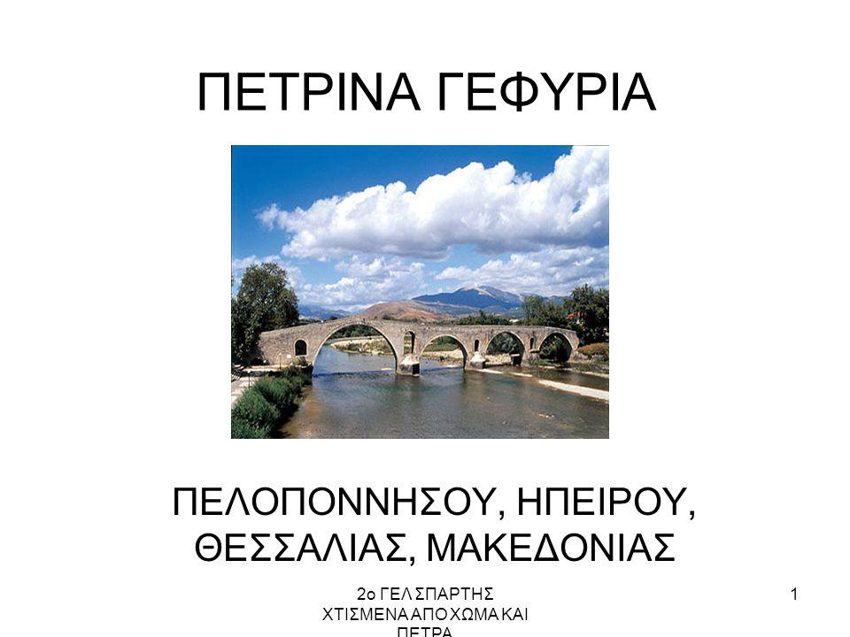 2ο ΓΕΛ ΣΠΑΡΤΗΣ ΧΤΙΣΜΕΝΑ ΑΠΟ ΧΩΜΑ ΚΑΙ ΠΕΤΡΑ 2 Πέτρινα γεφύρια της Ελλάδας Η Ελλάδα, χώρα ορεινή, παρουσιάζει έντονο γεωμορφολογικό ανάγλυφο που χαρακτηρίζεται από πλήθος ποταμών, ρεμάτων και φαραγγιών.