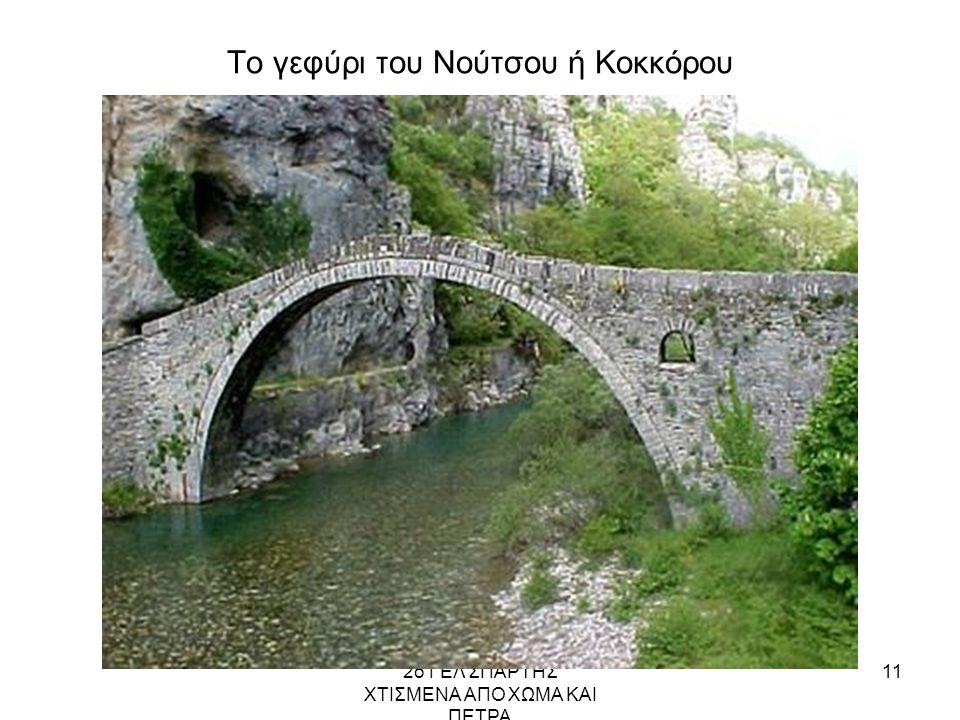 2ο ΓΕΛ ΣΠΑΡΤΗΣ ΧΤΙΣΜΕΝΑ ΑΠΟ ΧΩΜΑ ΚΑΙ ΠΕΤΡΑ 11 Το γεφύρι του Νούτσου ή Κοκκόρου