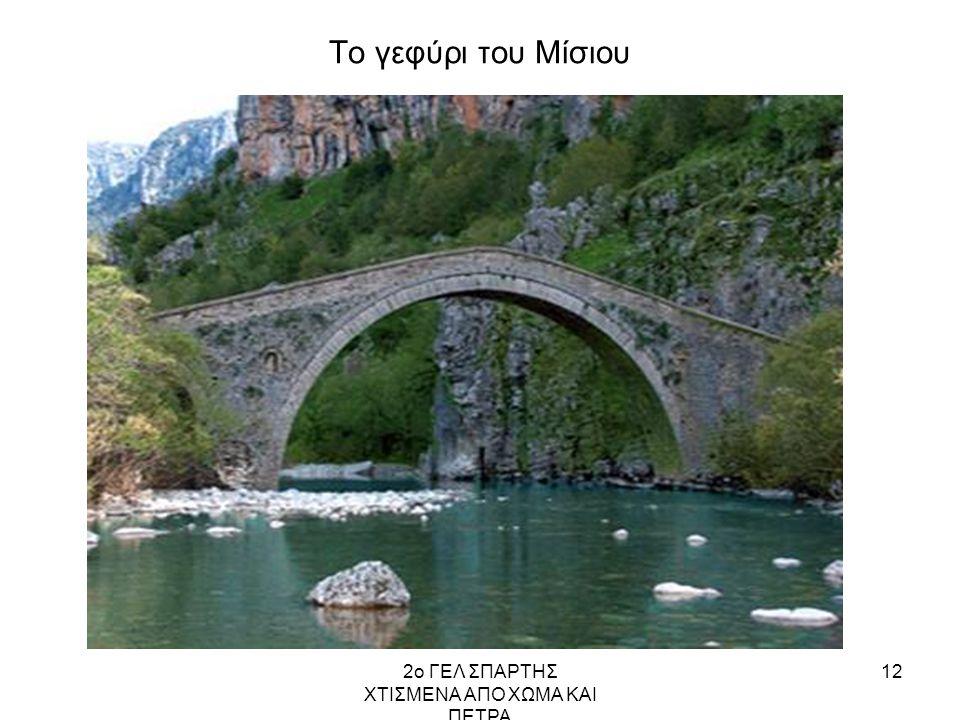 2ο ΓΕΛ ΣΠΑΡΤΗΣ ΧΤΙΣΜΕΝΑ ΑΠΟ ΧΩΜΑ ΚΑΙ ΠΕΤΡΑ 12 Το γεφύρι του Μίσιου