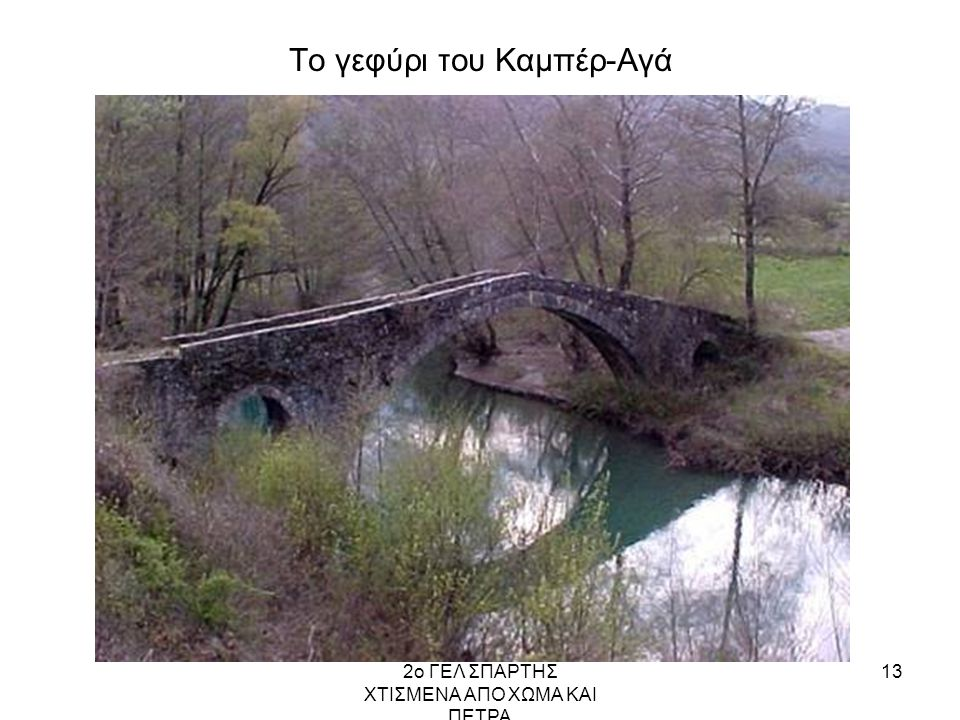 2ο ΓΕΛ ΣΠΑΡΤΗΣ ΧΤΙΣΜΕΝΑ ΑΠΟ ΧΩΜΑ ΚΑΙ ΠΕΤΡΑ 13 Το γεφύρι του Καμπέρ-Aγά