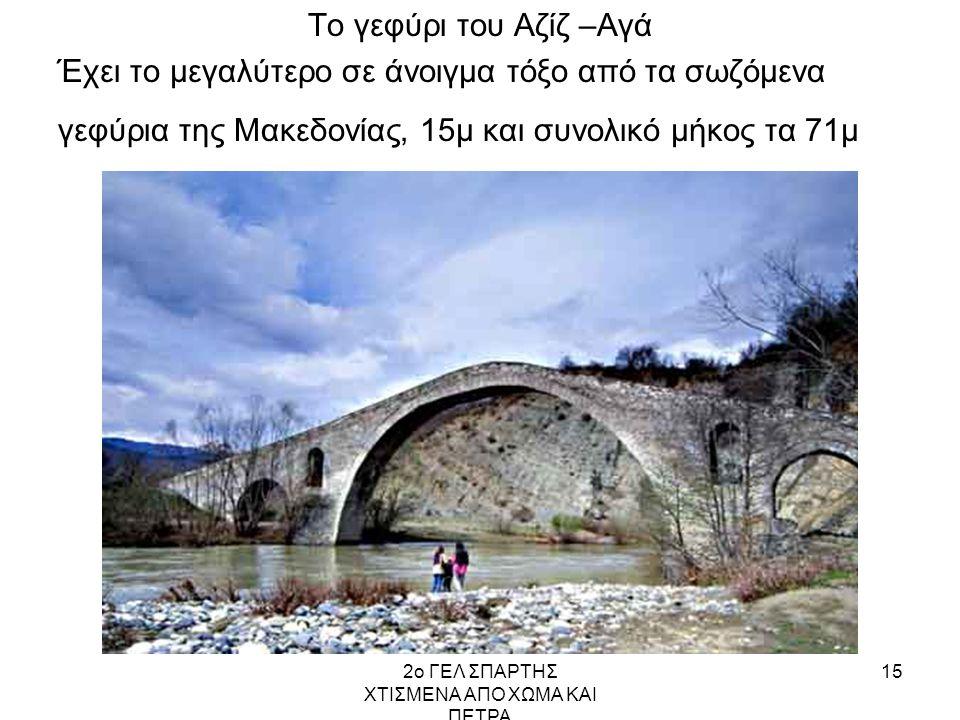 2ο ΓΕΛ ΣΠΑΡΤΗΣ ΧΤΙΣΜΕΝΑ ΑΠΟ ΧΩΜΑ ΚΑΙ ΠΕΤΡΑ 15 Το γεφύρι του Αζίζ –Αγά Έχει το μεγαλύτερο σε άνοιγμα τόξο από τα σωζόμενα γεφύρια της Μακεδονίας, 15μ κ