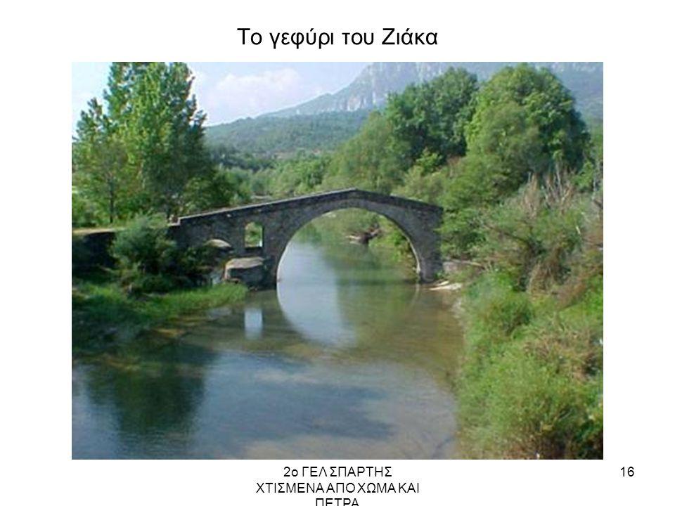 2ο ΓΕΛ ΣΠΑΡΤΗΣ ΧΤΙΣΜΕΝΑ ΑΠΟ ΧΩΜΑ ΚΑΙ ΠΕΤΡΑ 16 Το γεφύρι του Ζιάκα