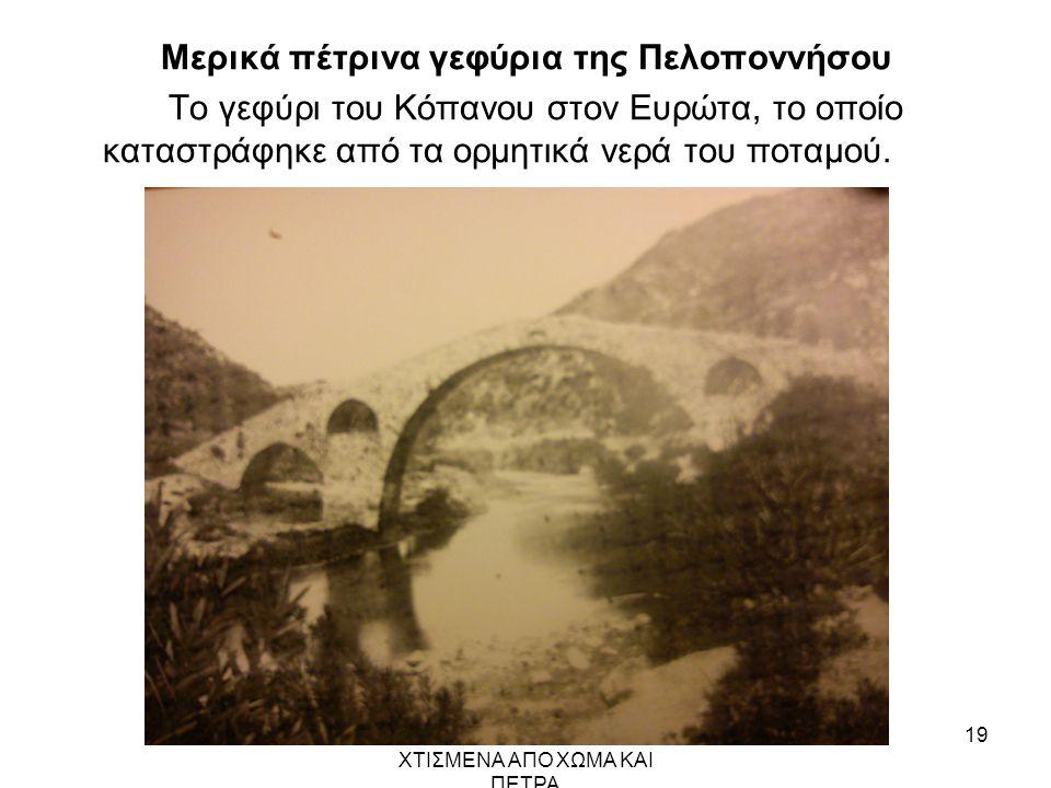2ο ΓΕΛ ΣΠΑΡΤΗΣ ΧΤΙΣΜΕΝΑ ΑΠΟ ΧΩΜΑ ΚΑΙ ΠΕΤΡΑ 19 Μερικά πέτρινα γεφύρια της Πελοποννήσου Το γεφύρι του Κόπανου στον Ευρώτα, το οποίο καταστράφηκε από τα
