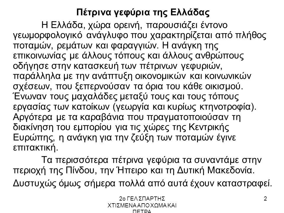 2ο ΓΕΛ ΣΠΑΡΤΗΣ ΧΤΙΣΜΕΝΑ ΑΠΟ ΧΩΜΑ ΚΑΙ ΠΕΤΡΑ 2 Πέτρινα γεφύρια της Ελλάδας Η Ελλάδα, χώρα ορεινή, παρουσιάζει έντονο γεωμορφολογικό ανάγλυφο που χαρακτη