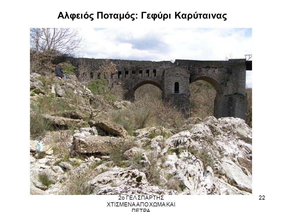 2ο ΓΕΛ ΣΠΑΡΤΗΣ ΧΤΙΣΜΕΝΑ ΑΠΟ ΧΩΜΑ ΚΑΙ ΠΕΤΡΑ 22 Αλφειός Ποταμός: Γεφύρι Καρύταινας