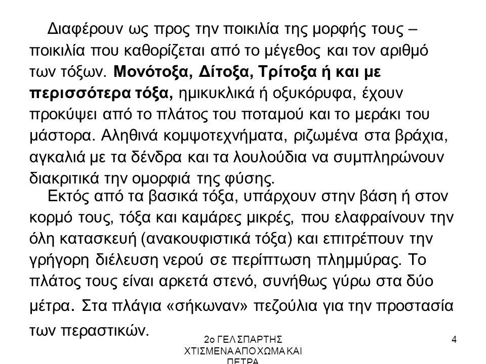 2ο ΓΕΛ ΣΠΑΡΤΗΣ ΧΤΙΣΜΕΝΑ ΑΠΟ ΧΩΜΑ ΚΑΙ ΠΕΤΡΑ 15 Το γεφύρι του Αζίζ –Αγά Έχει το μεγαλύτερο σε άνοιγμα τόξο από τα σωζόμενα γεφύρια της Μακεδονίας, 15μ και συνολικό μήκος τα 71μ