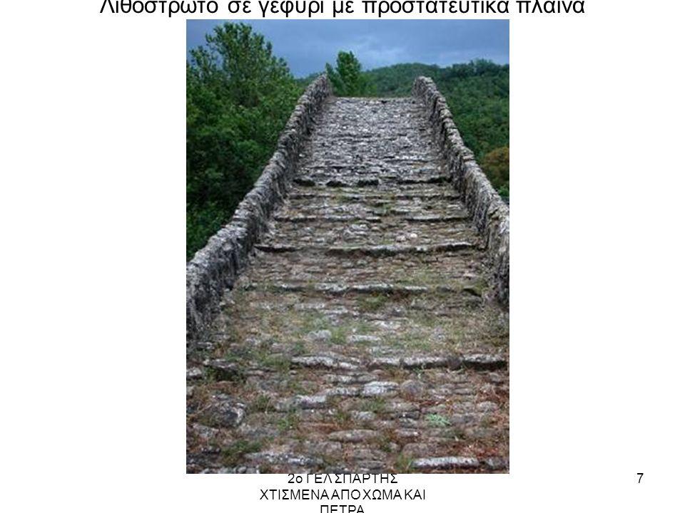 2ο ΓΕΛ ΣΠΑΡΤΗΣ ΧΤΙΣΜΕΝΑ ΑΠΟ ΧΩΜΑ ΚΑΙ ΠΕΤΡΑ 7 Λιθόστρωτο σε γεφύρι με προστατευτικά πλαϊνά
