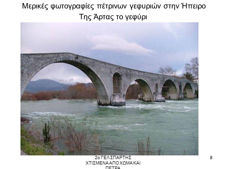 2ο ΓΕΛ ΣΠΑΡΤΗΣ ΧΤΙΣΜΕΝΑ ΑΠΟ ΧΩΜΑ ΚΑΙ ΠΕΤΡΑ 19 Μερικά πέτρινα γεφύρια της Πελοποννήσου Το γεφύρι του Κόπανου στον Ευρώτα, το οποίο καταστράφηκε από τα ορμητικά νερά του ποταμού.