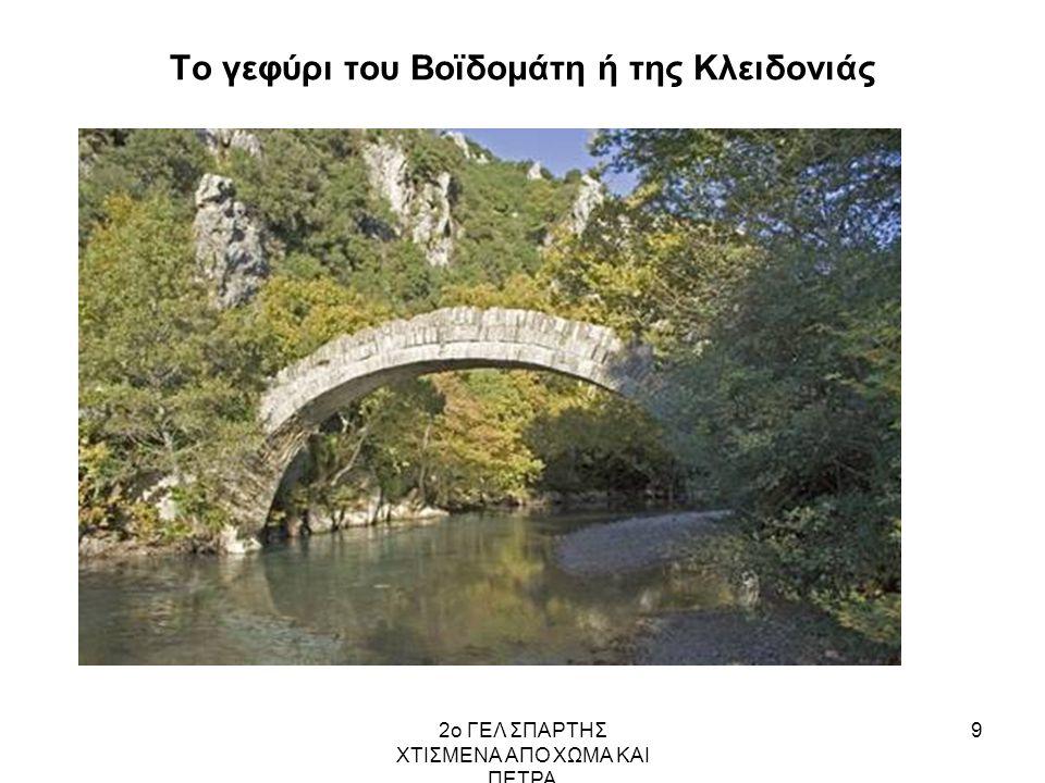 2ο ΓΕΛ ΣΠΑΡΤΗΣ ΧΤΙΣΜΕΝΑ ΑΠΟ ΧΩΜΑ ΚΑΙ ΠΕΤΡΑ 20 Σώζονται μόνο τα θεμέλια του κατεστραμμένου γεφυριού του Κόπανου στον Ευρώτα