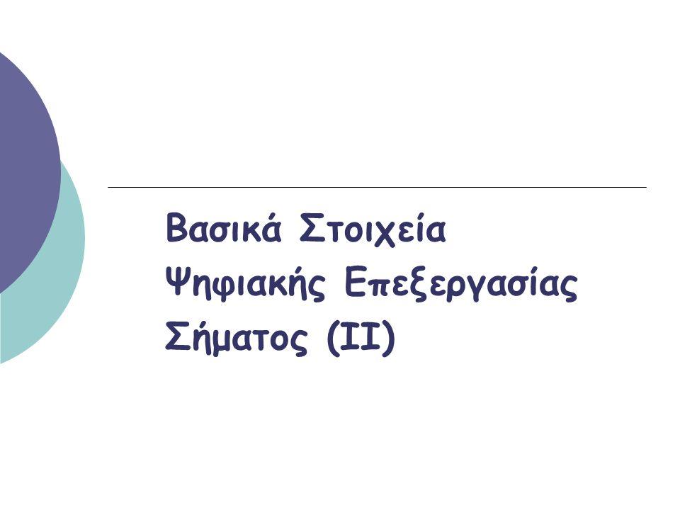 Συστήματα Σύστημα είναι (μαθηματικά) ένας μετασχηματισμός ή μια διεργασία η οποία αντιστοιχεί κάποια σήματα εισόδου σε κάποια σήματα εξόδου: y(t)=T(x(t)), όπου x(t) το σήμα εισόδου, y(t) το σήμα εξόδου Ομοίως ορίζονται τα συστήματα διακριτού χρόνου ως μετασχηματισμοί που αντιστοιχίζουν ακολουθίες εισόδου με ακολουθίες εξόδου.