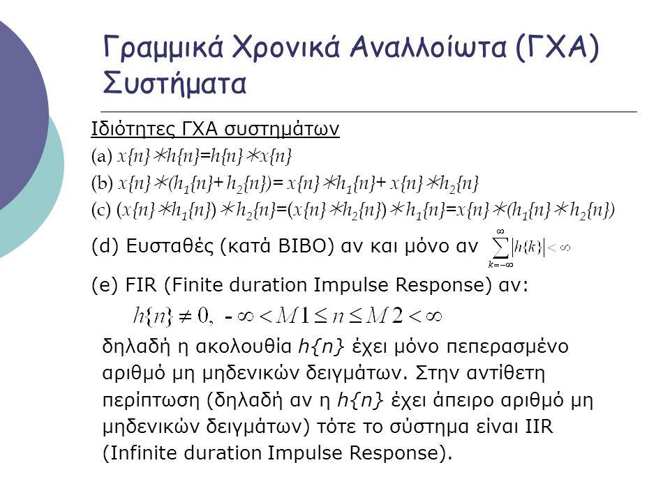 Γραμμικά Χρονικά Αναλλοίωτα (ΓΧΑ) Συστήματα Ιδιότητες ΓΧΑ συστημάτων (a) x{n}  h{n}=h{n}  x{n} (b) x{n}  (h 1 {n}+ h 2 {n})= x{n}  h 1 {n}+ x{n} 
