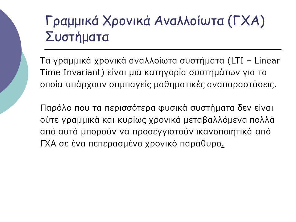 Γραμμικά Χρονικά Αναλλοίωτα (ΓΧΑ) Συστήματα Τα γραμμικά χρονικά αναλλοίωτα συστήματα (LTI – Linear Time Invariant) είναι μια κατηγορία συστημάτων για