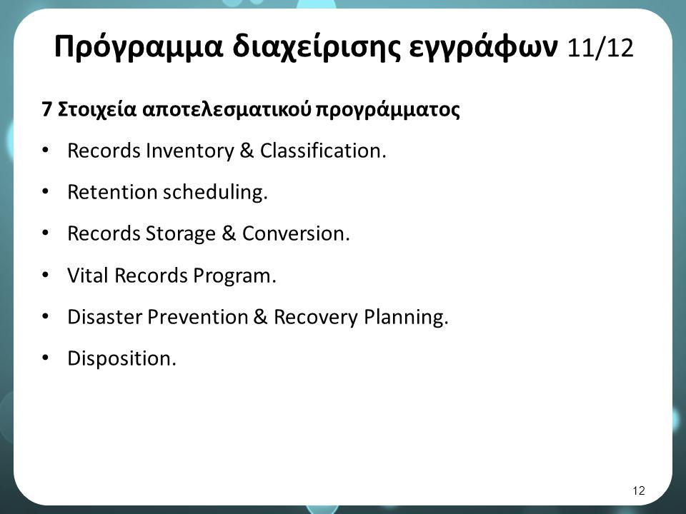 Πρόγραμμα διαχείρισης εγγράφων 11/12 7 Στοιχεία αποτελεσματικού προγράμματος Records Inventory & Classification.