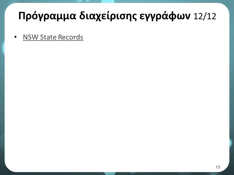 Πρόγραμμα διαχείρισης εγγράφων 12/12 NSW State Records 13