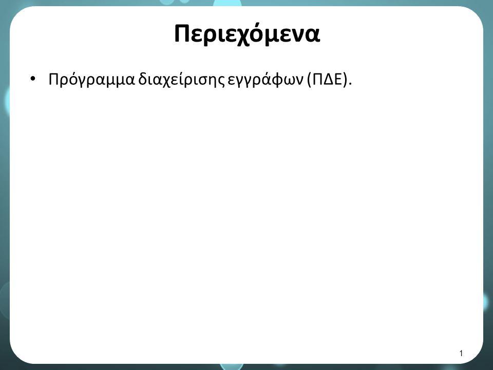 Περιεχόμενα Πρόγραμμα διαχείρισης εγγράφων (ΠΔΕ). 1
