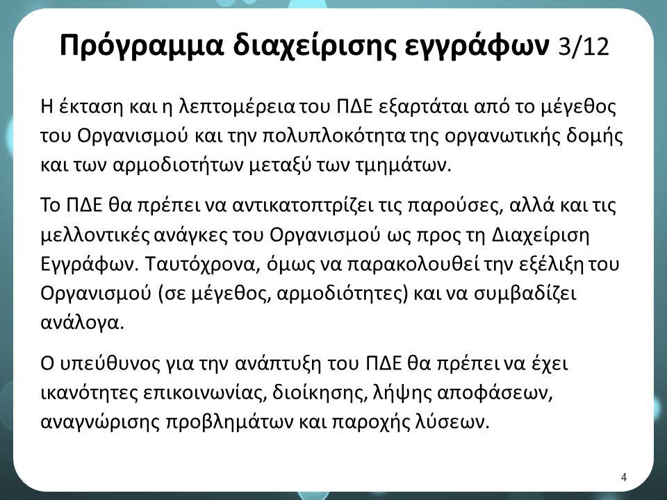 Πρόγραμμα διαχείρισης εγγράφων 3/12 Η έκταση και η λεπτομέρεια του ΠΔΕ εξαρτάται από το μέγεθος του Οργανισμού και την πολυπλοκότητα της οργανωτικής δομής και των αρμοδιοτήτων μεταξύ των τμημάτων.