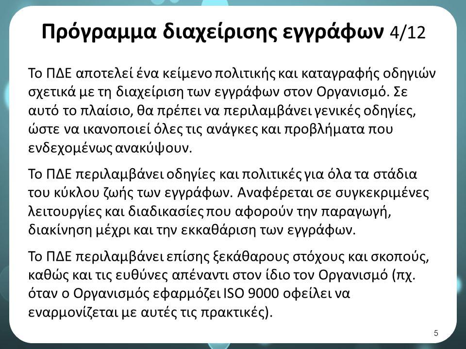 Πρόγραμμα διαχείρισης εγγράφων 4/12 Το ΠΔΕ αποτελεί ένα κείμενο πολιτικής και καταγραφής οδηγιών σχετικά με τη διαχείριση των εγγράφων στον Οργανισμό.
