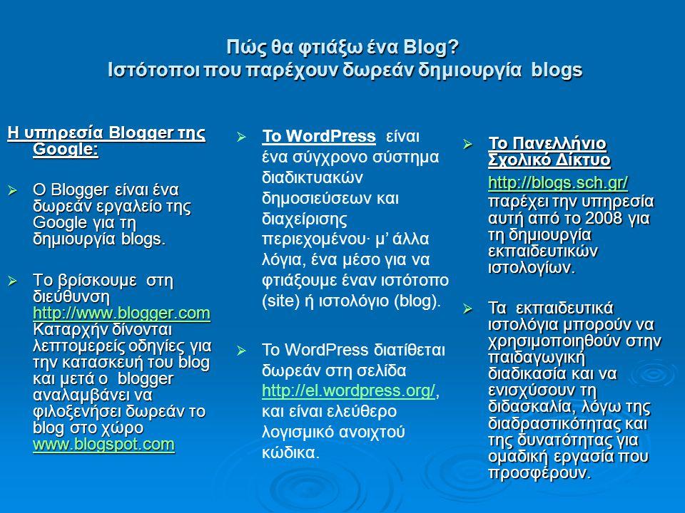Πώς θα φτιάξω ένα Blog.