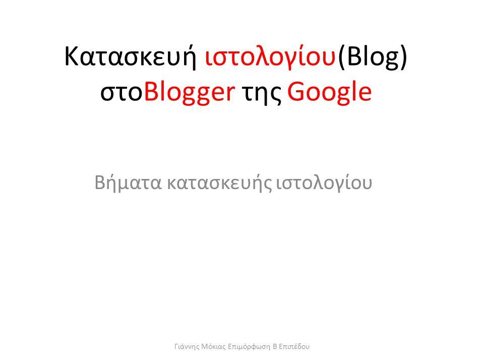 Γιάννης Μόκιας Επιμόρφωση Β Επιπέδου Κατασκευή ιστολογίου(Blog) στοBlogger της Google Βήματα κατασκευής ιστολογίου