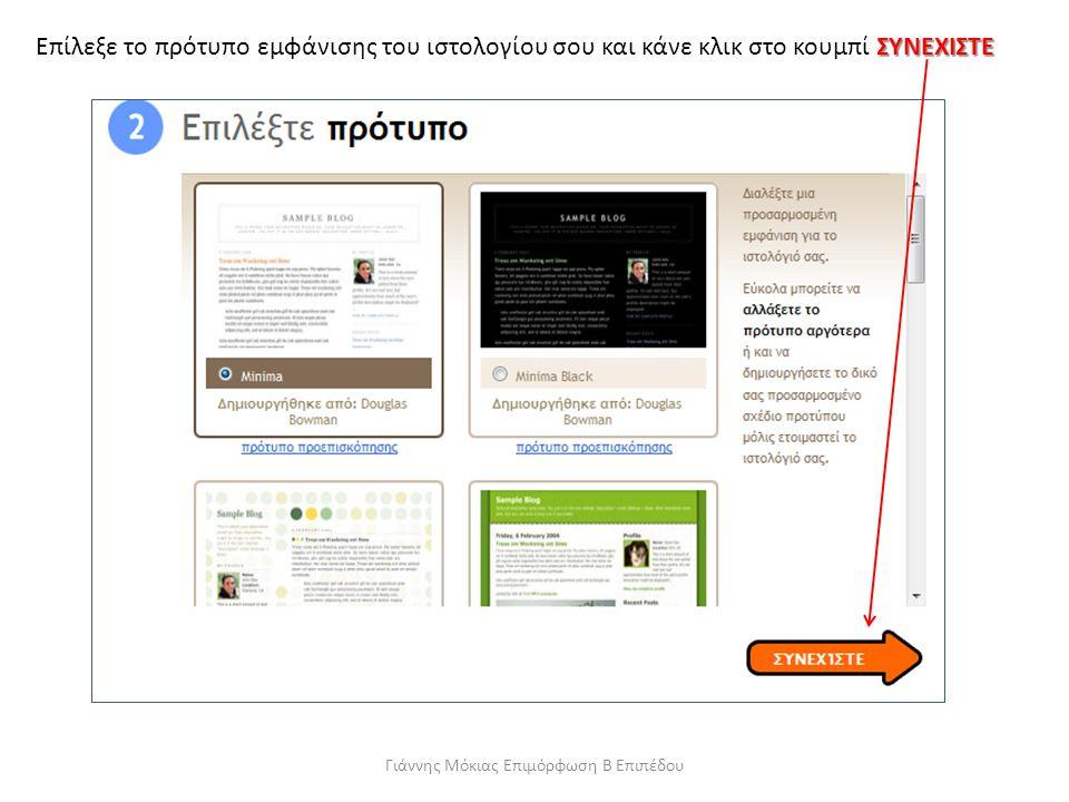 Γιάννης Μόκιας Επιμόρφωση Β Επιπέδου ΣΥΝΕΧΙΣΤΕ Επίλεξε το πρότυπο εμφάνισης του ιστολογίου σου και κάνε κλικ στο κουμπί ΣΥΝΕΧΙΣΤΕ